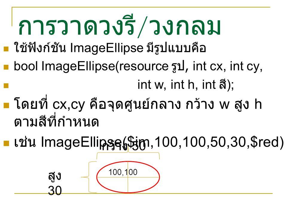 การวาดวงรี/วงกลม ใช้ฟังก์ชัน ImageEllipse มีรูปแบบคือ. bool ImageEllipse(resource รูป, int cx, int cy,