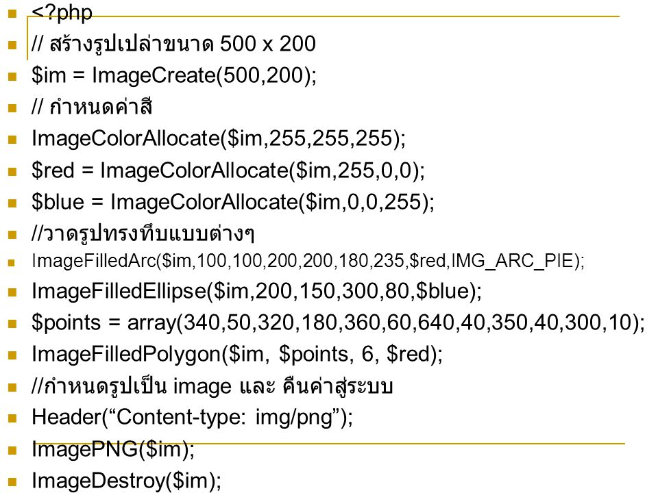 // สร้างรูปเปล่าขนาด 500 x 200 $im = ImageCreate(500,200);