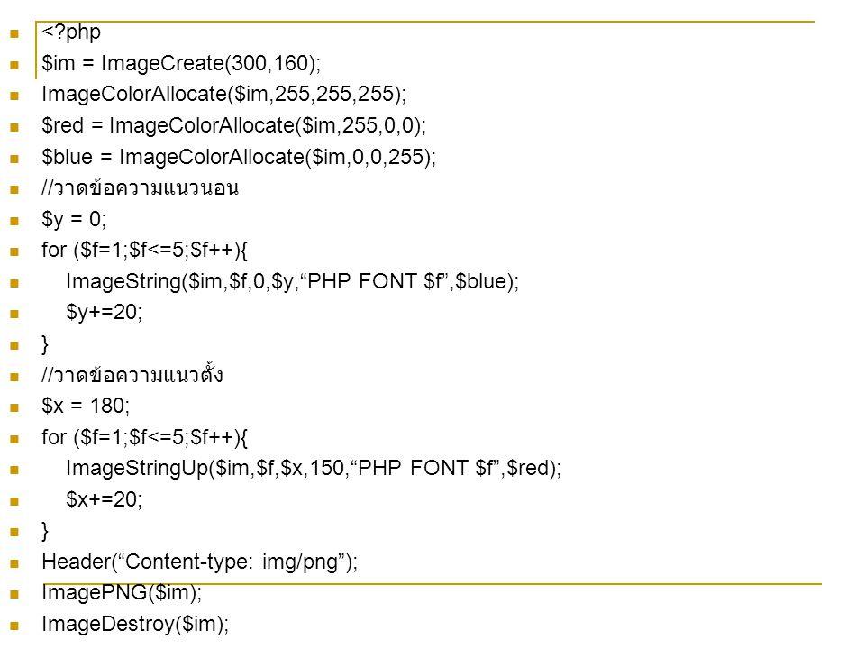 < php $im = ImageCreate(300,160); ImageColorAllocate($im,255,255,255); $red = ImageColorAllocate($im,255,0,0);