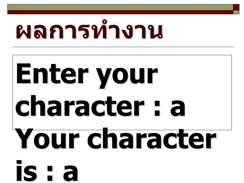 Enter your character : a Your character is : a