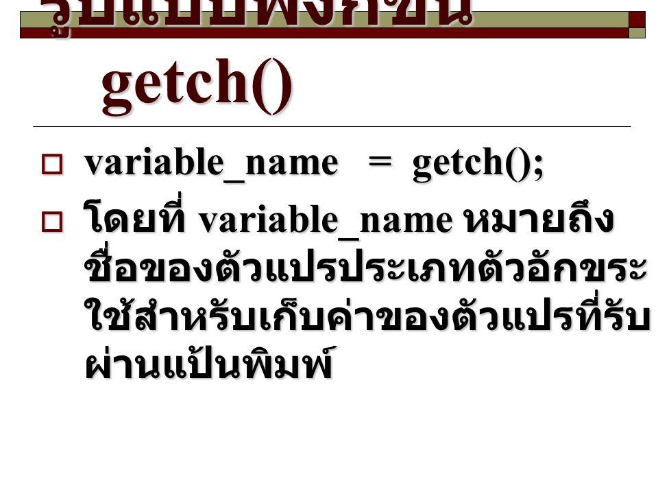 รูปแบบฟังก์ชัน getch()