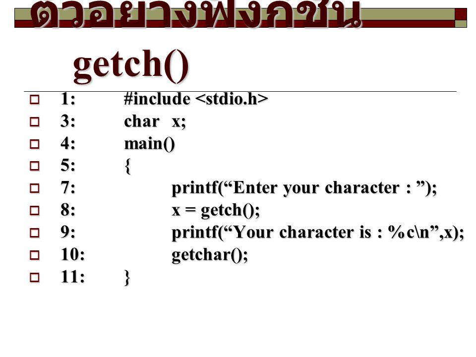 ตัวอย่างฟังก์ชัน getch()