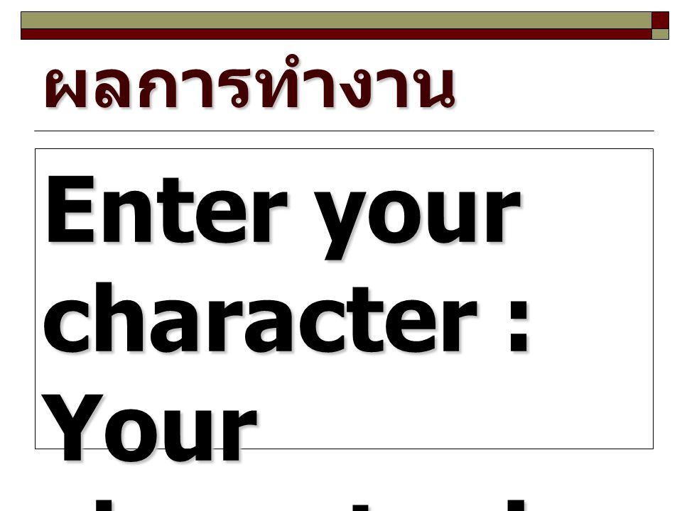 ผลการทำงาน Enter your character : Your character is : a