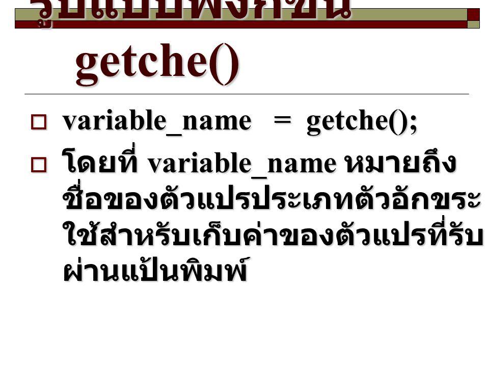 รูปแบบฟังก์ชัน getche()