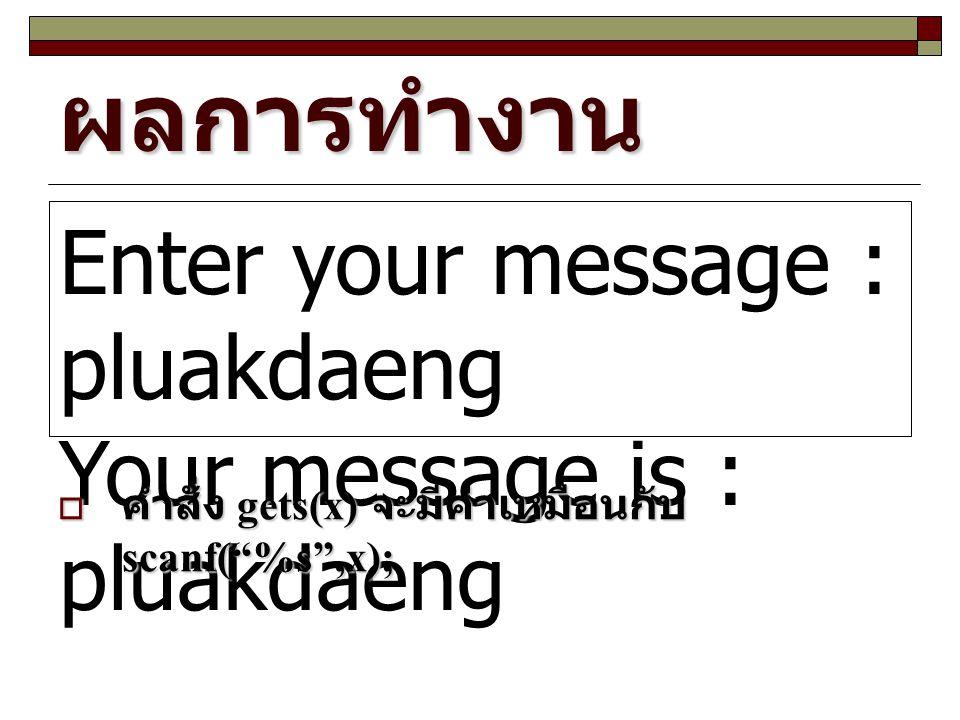 ผลการทำงาน Enter your message : pluakdaeng