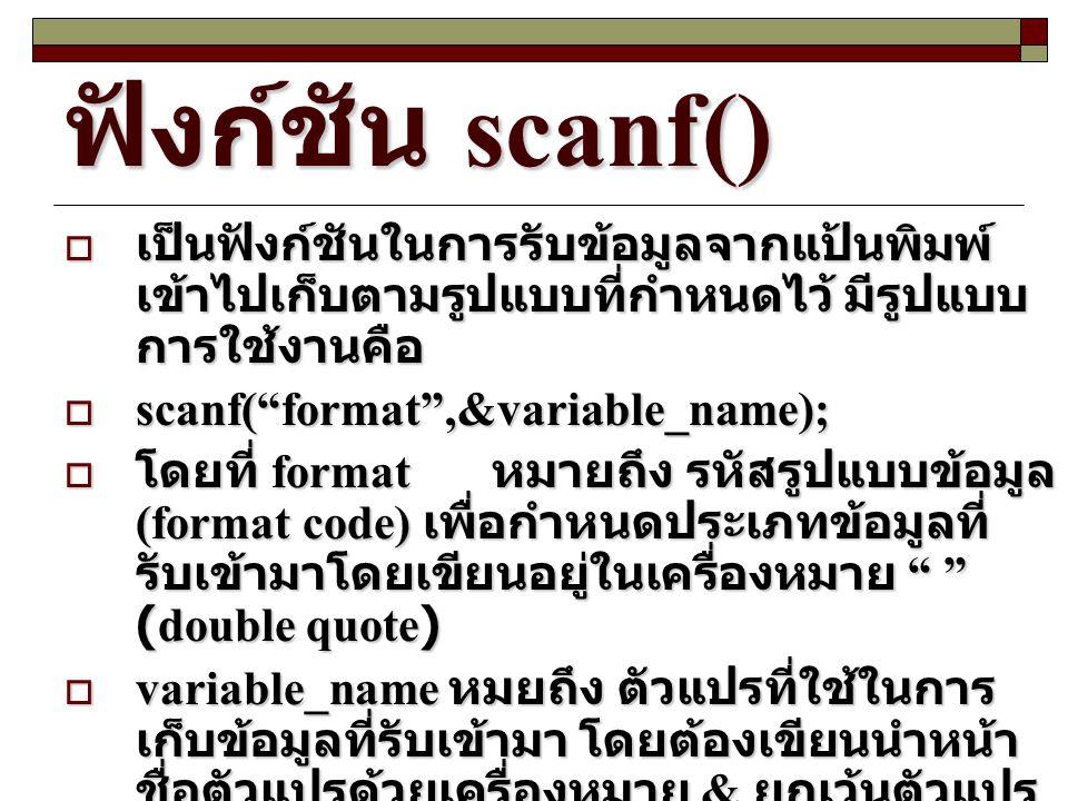 ฟังก์ชัน scanf() เป็นฟังก์ชันในการรับข้อมูลจากแป้นพิมพ์เข้าไปเก็บตามรูปแบบที่กำหนดไว้ มีรูปแบบการใช้งานคือ.