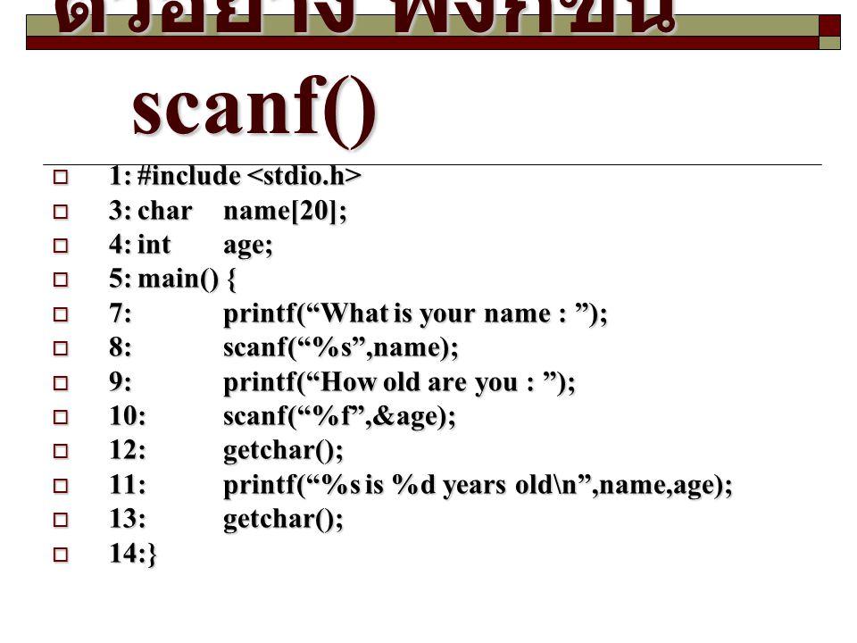 ตัวอย่าง ฟังก์ชัน scanf()