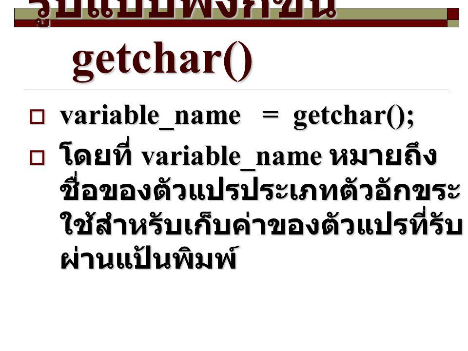 รูปแบบฟังก์ชัน getchar()