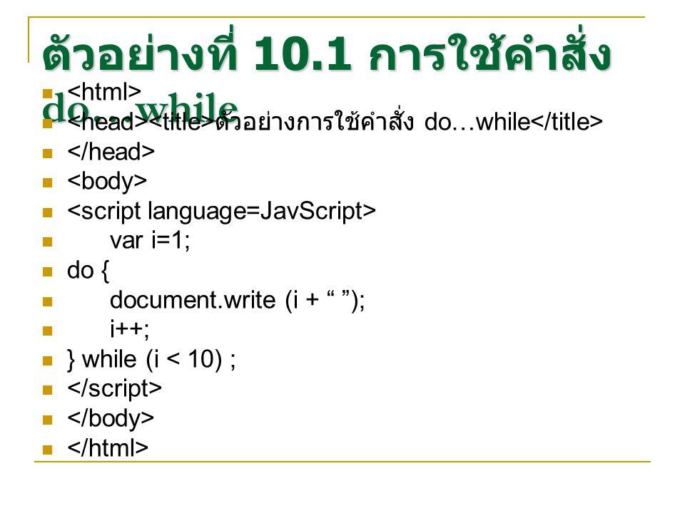 ตัวอย่างที่ 10.1 การใช้คำสั่ง do…while