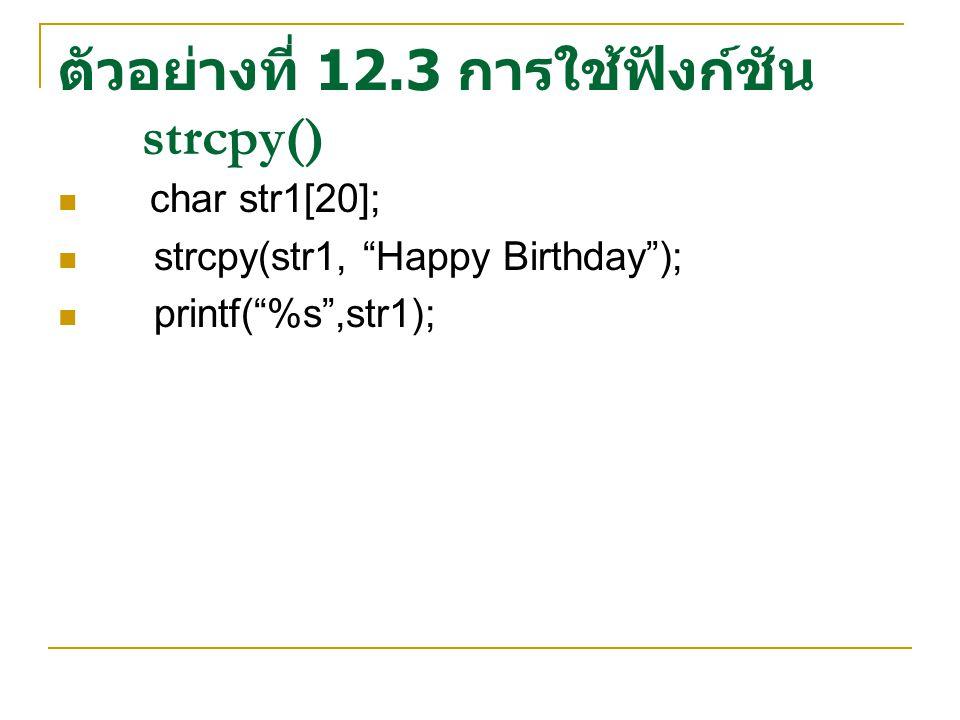 ตัวอย่างที่ 12.3 การใช้ฟังก์ชัน strcpy()