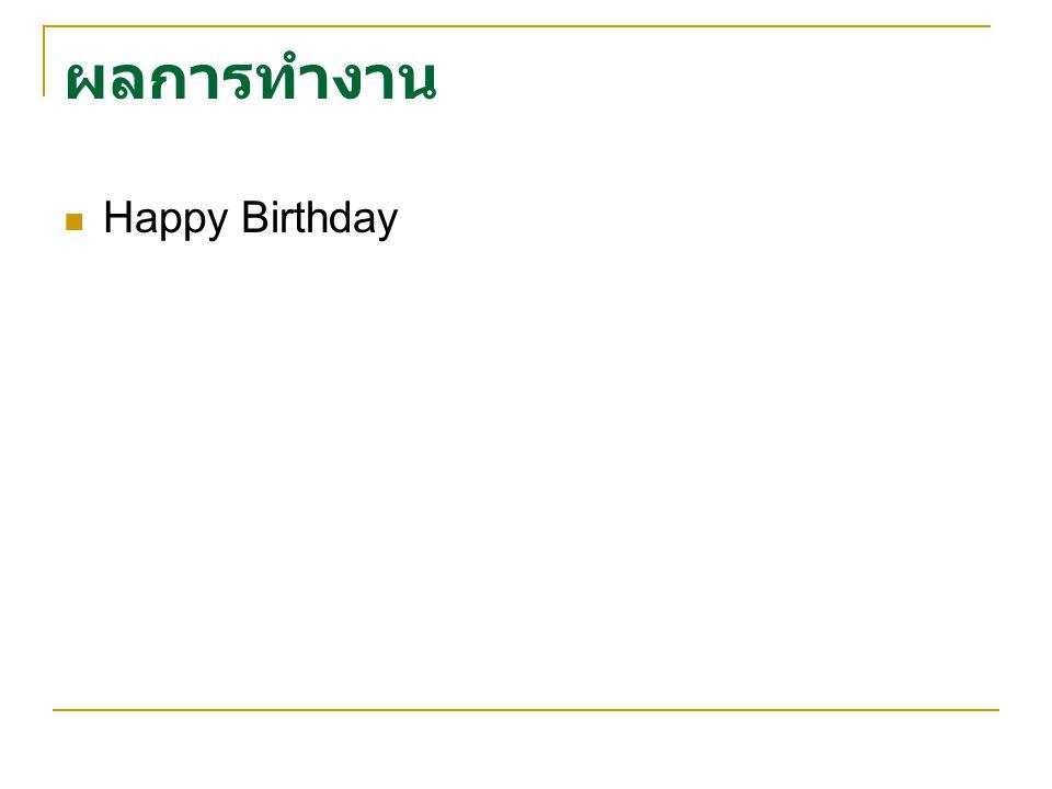 ผลการทำงาน Happy Birthday