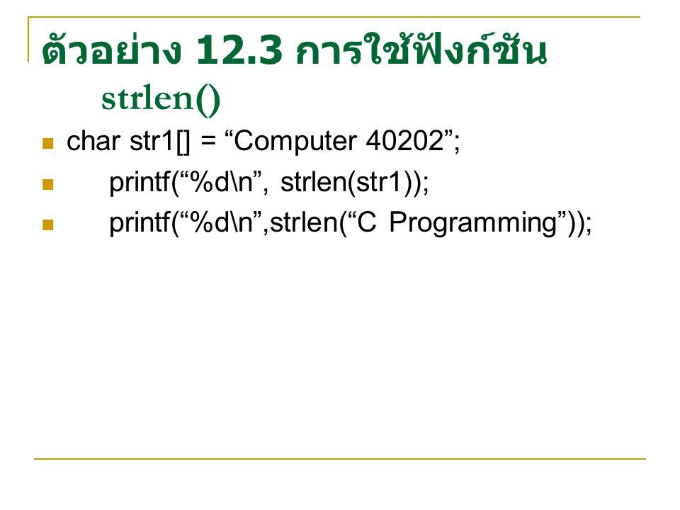 ตัวอย่าง 12.3 การใช้ฟังก์ชัน strlen()