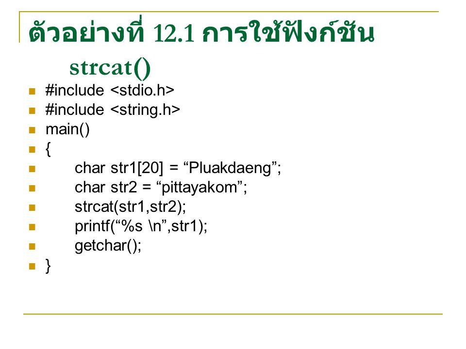 ตัวอย่างที่ 12.1 การใช้ฟังก์ชัน strcat()