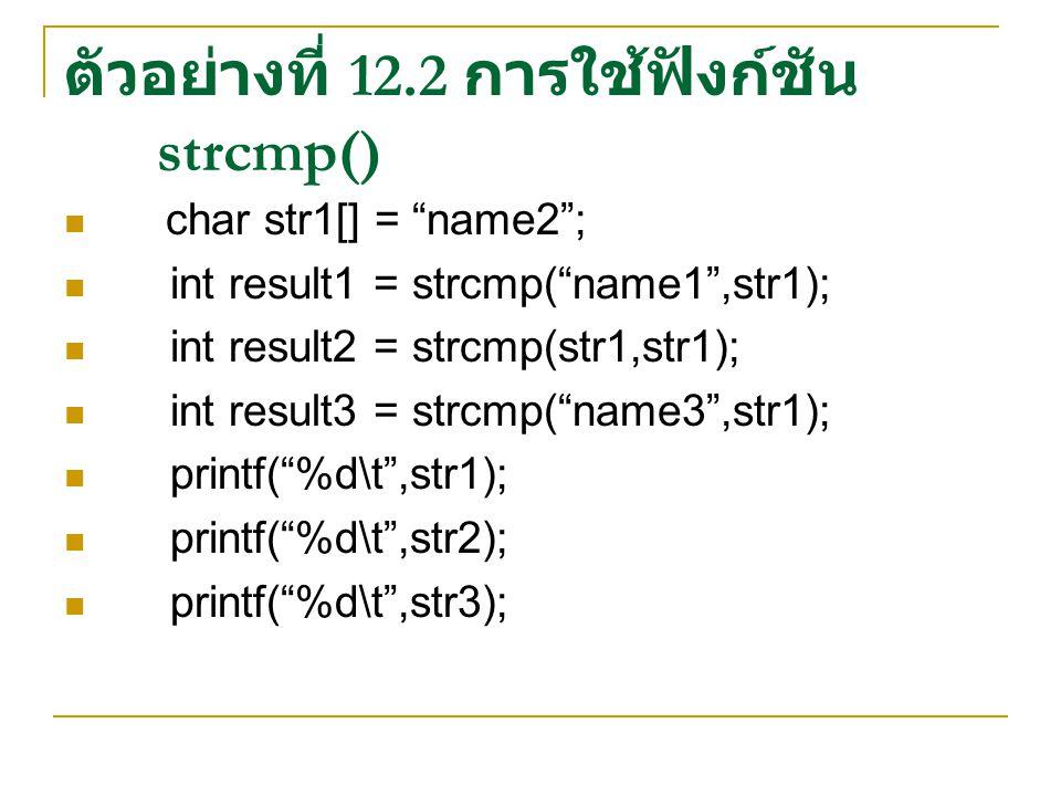 ตัวอย่างที่ 12.2 การใช้ฟังก์ชัน strcmp()