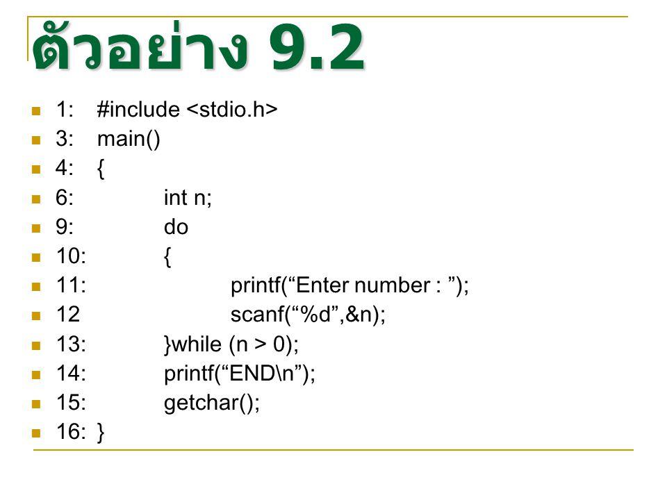 ตัวอย่าง 9.2 1: #include <stdio.h> 3: main() 4: { 6: int n;