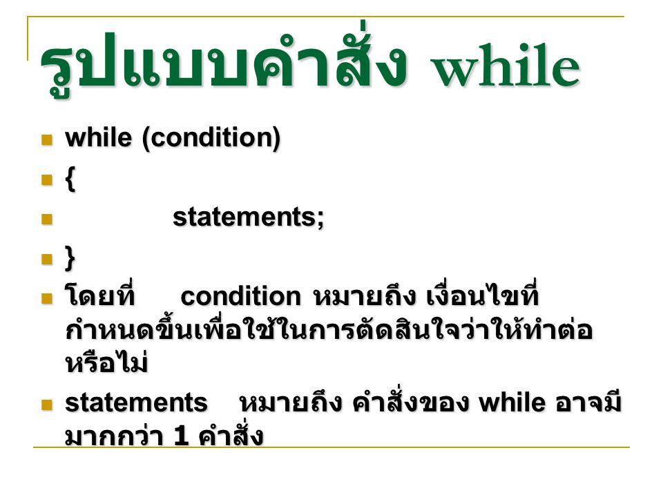 รูปแบบคำสั่ง while while (condition) { statements; }