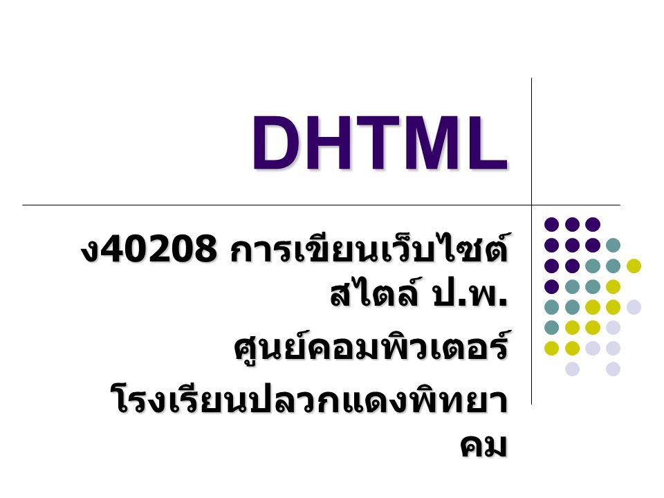 DHTML ง40208 การเขียนเว็บไซต์สไตล์ ป.พ. ศูนย์คอมพิวเตอร์