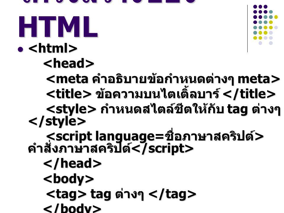 โครงสร้างของ HTML <html> <head>