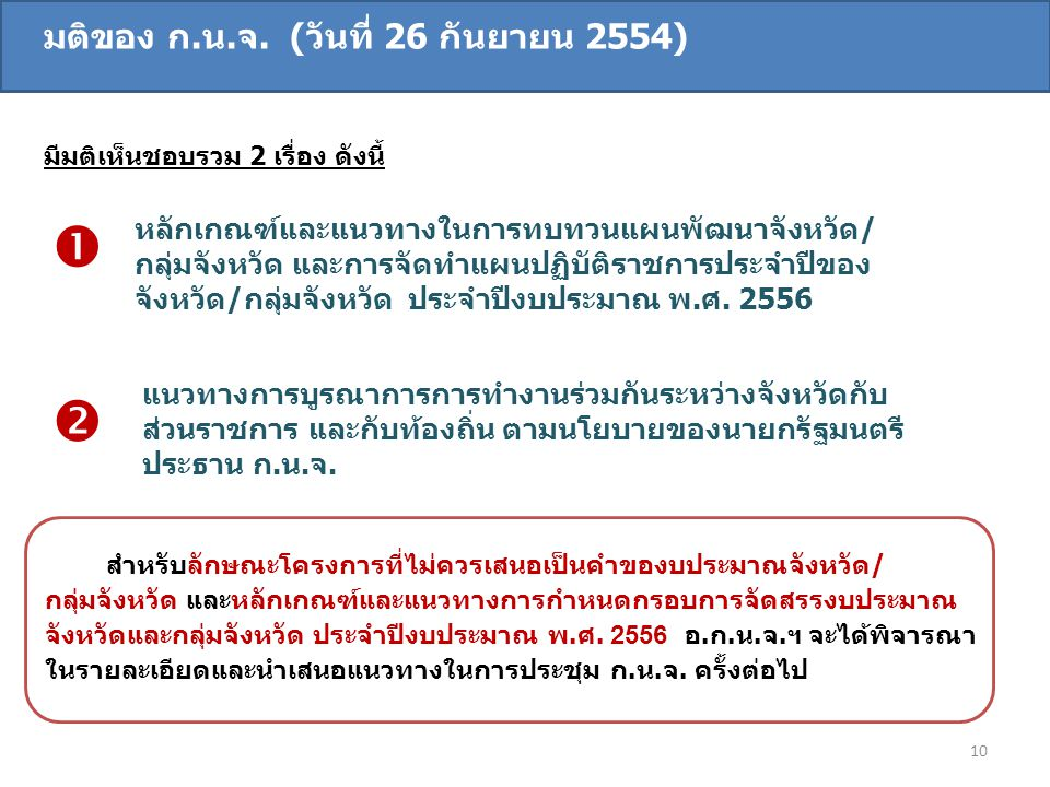   มติของ ก.น.จ. (วันที่ 26 กันยายน 2554)