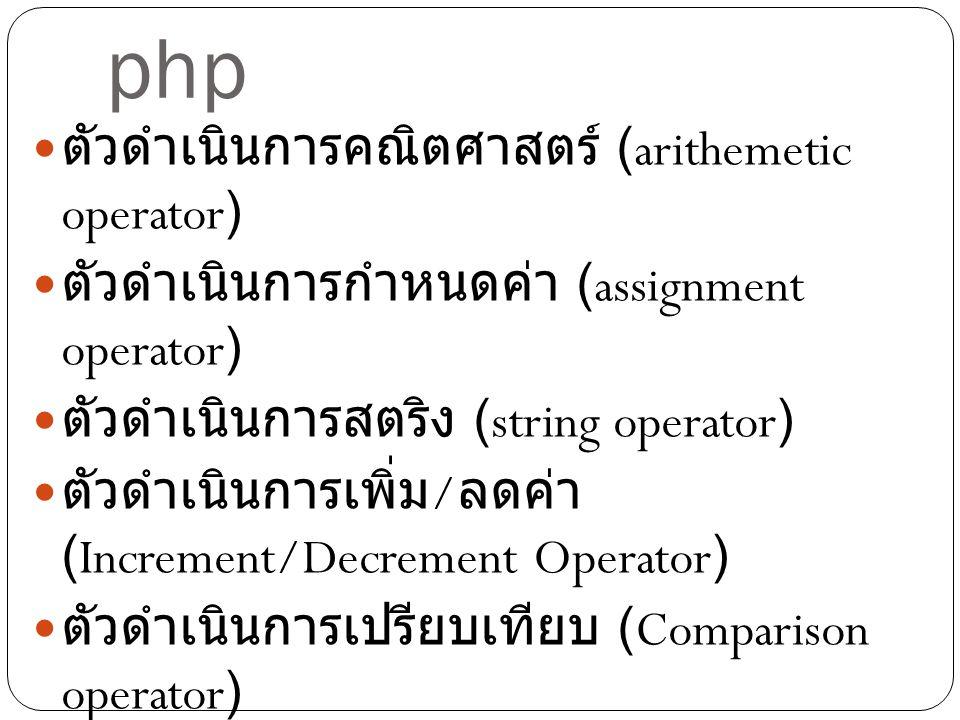 ตัวดำเนินการในภาษา php