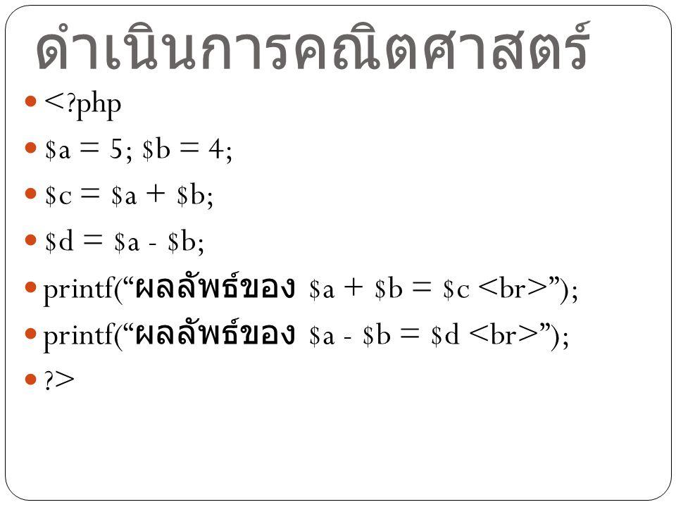 ตัวอย่างการใช้ตัวดำเนินการคณิตศาสตร์