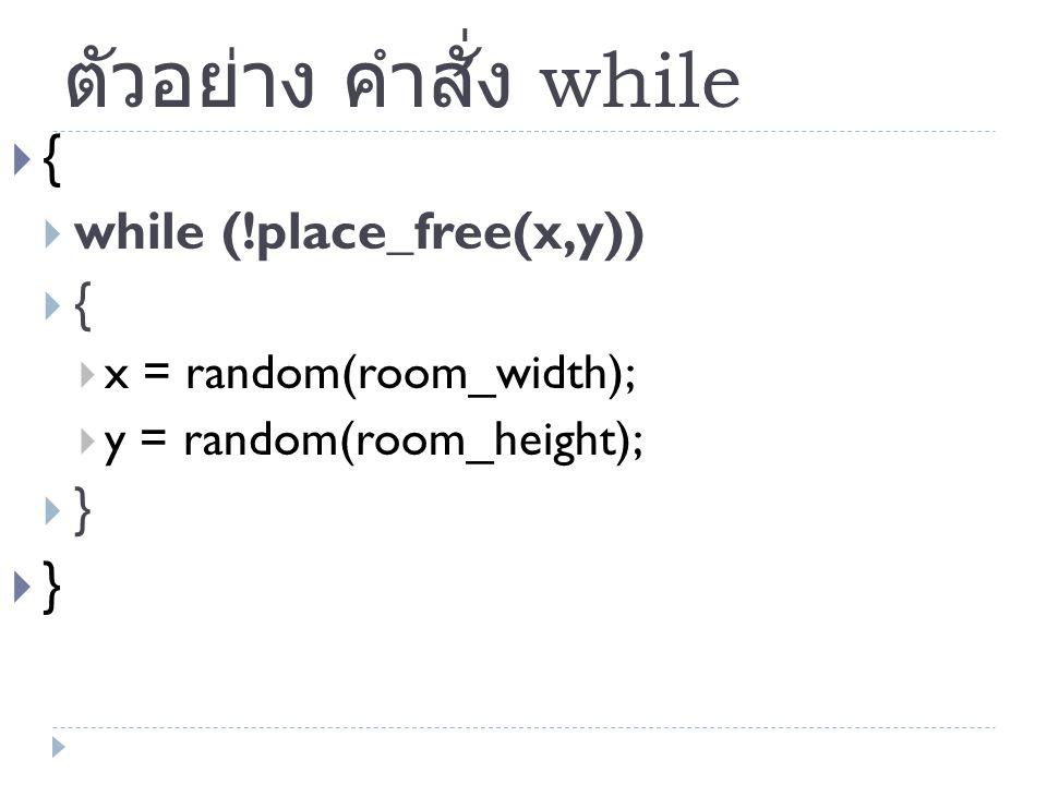 ตัวอย่าง คำสั่ง while { while (!place_free(x,y)) }