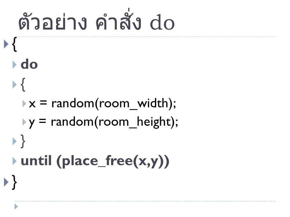 ตัวอย่าง คำสั่ง do { do } until (place_free(x,y))