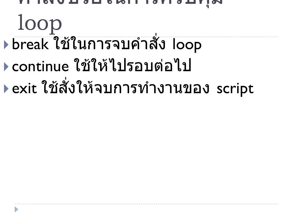 คำสั่งช่วยในการควบคุม loop