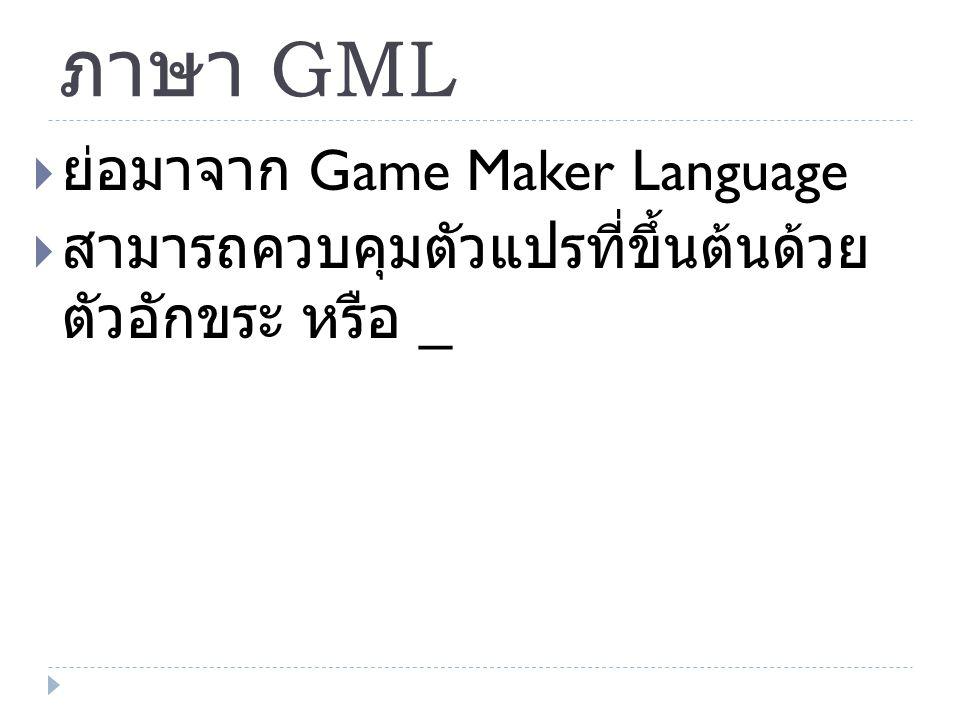 ภาษา GML ย่อมาจาก Game Maker Language