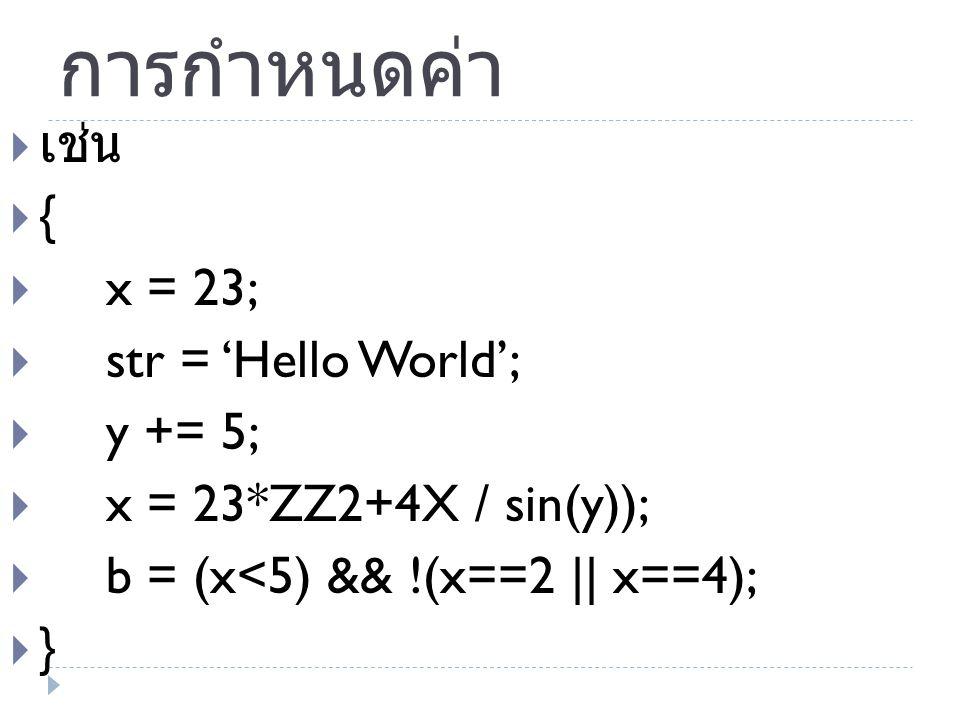 การกำหนดค่า เช่น { x = 23; str = 'Hello World'; y += 5;