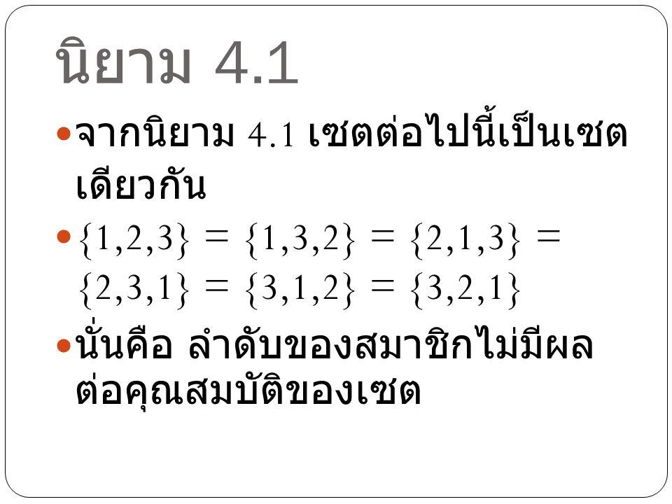 นิยาม 4.1 จากนิยาม 4.1 เซตต่อไปนี้เป็นเซตเดียวกัน