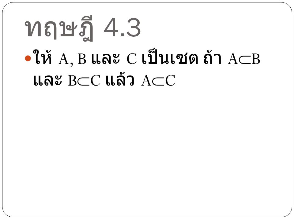 ทฤษฎี 4.3 ให้ A, B และ C เป็นเซต ถ้า AB และ BC แล้ว AC
