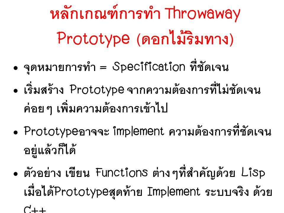หลักเกณฑ์การทำ Throwaway Prototype (ดอกไม้ริมทาง)