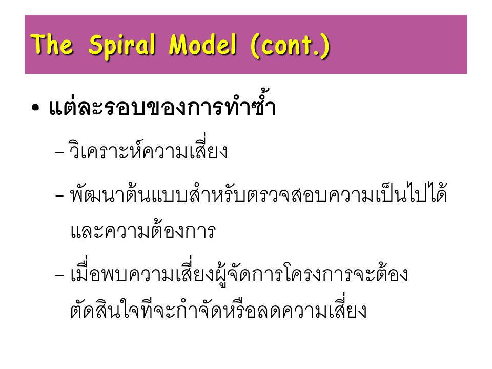 The Spiral Model (cont.)