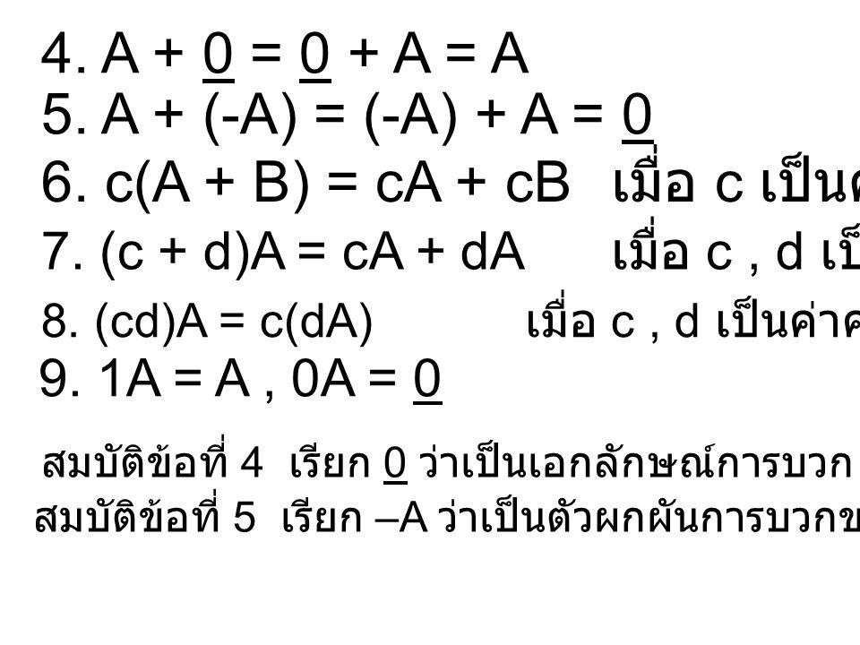 6. c(A + B) = cA + cB เมื่อ c เป็นค่าคงตัว