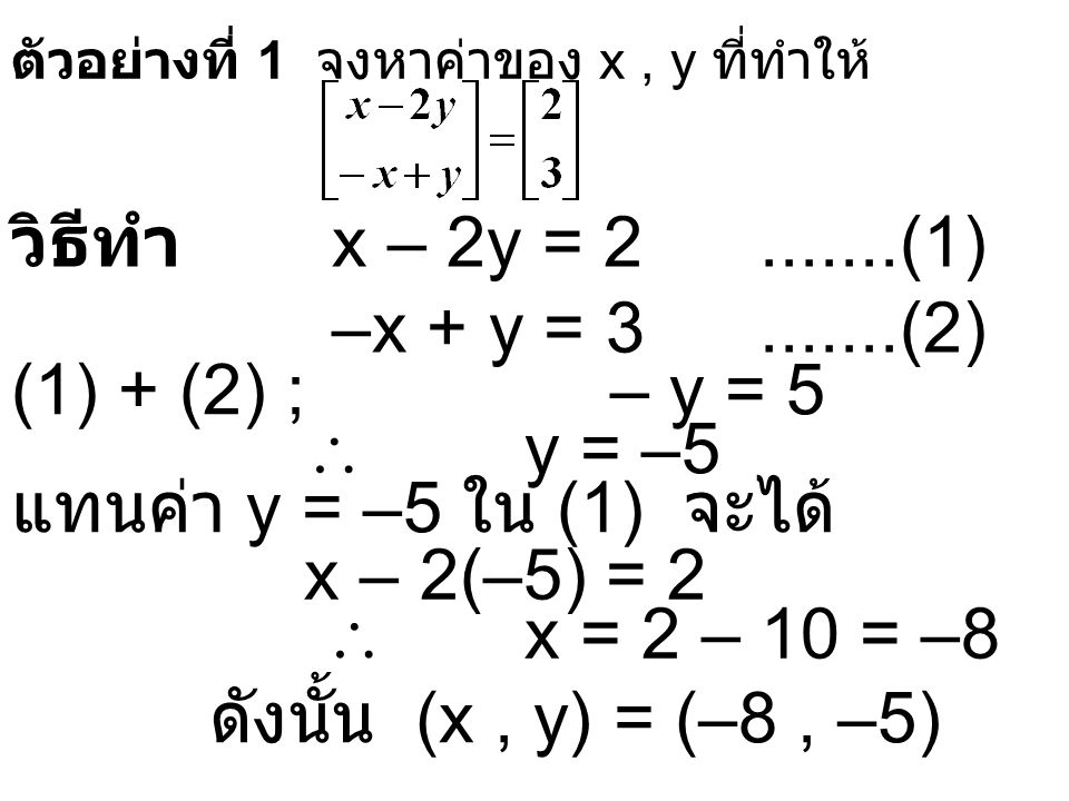วิธีทำ x – 2y = 2 .......(1) –x + y = 3 .......(2) (1) + (2) ; – y = 5