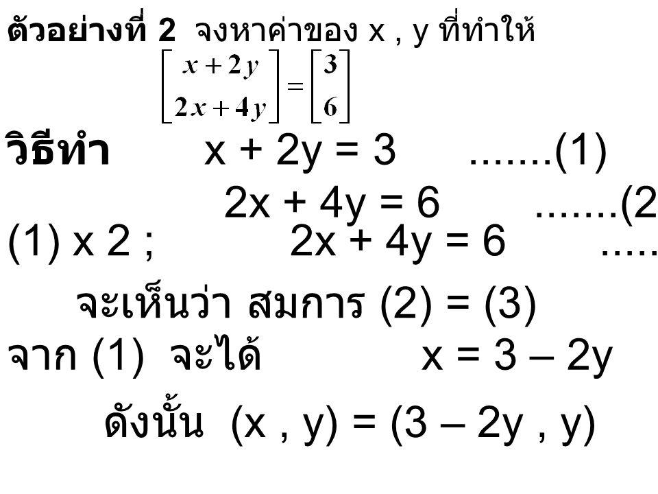 ตัวอย่างที่ 2 จงหาค่าของ x , y ที่ทำให้