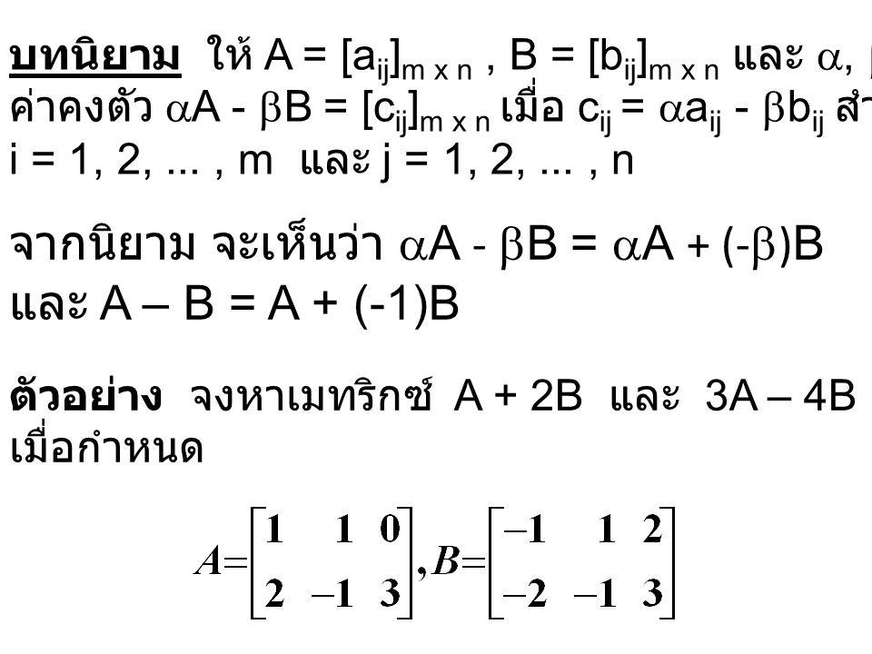 จากนิยาม จะเห็นว่า A - B = A + (-)B และ A – B = A + (-1)B