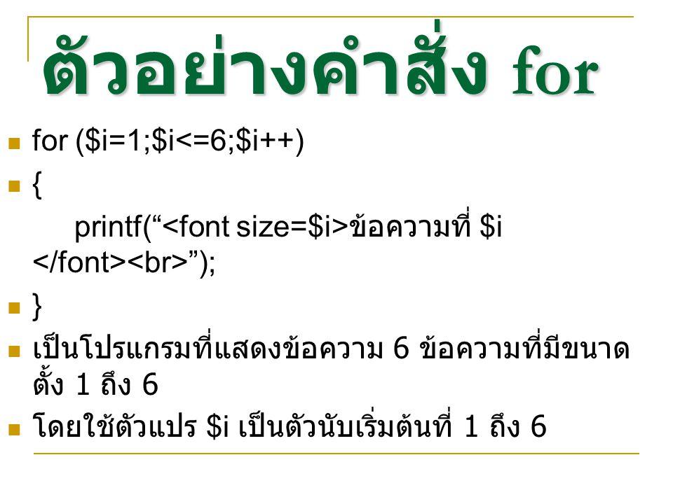 ตัวอย่างคำสั่ง for for ($i=1;$i<=6;$i++) {