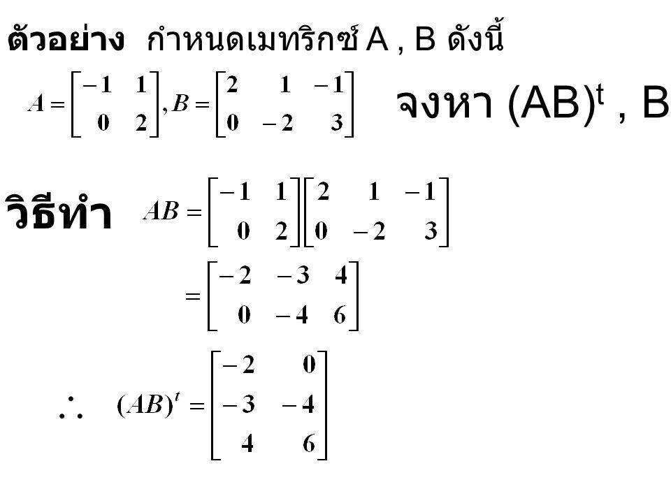ตัวอย่าง กำหนดเมทริกซ์ A , B ดังนี้