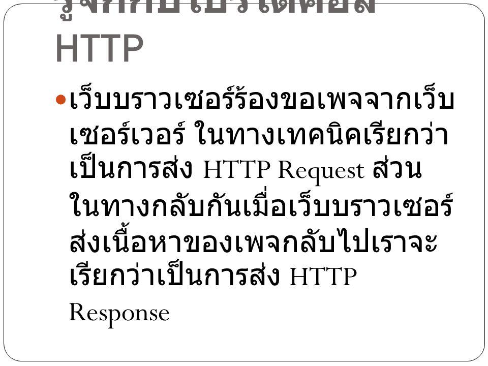 รู้จักกับโปรโตคอล HTTP
