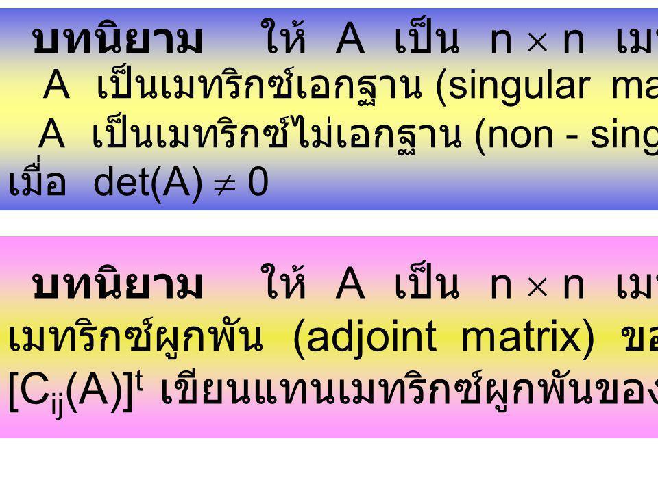 บทนิยาม ให้ A เป็น n  n เมทริกซ์