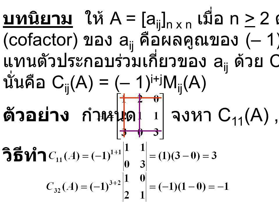 ตัวอย่าง กำหนด จงหา C11(A) , C32(A) วิธีทำ