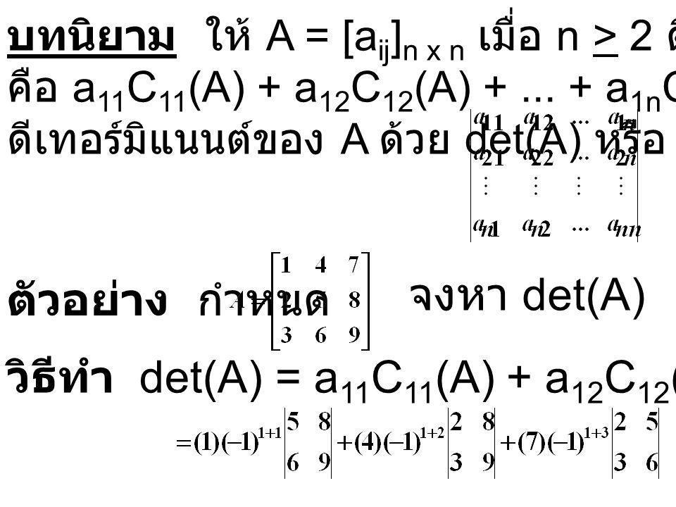 วิธีทำ det(A) = a11C11(A) + a12C12(A) + a13C13(A)