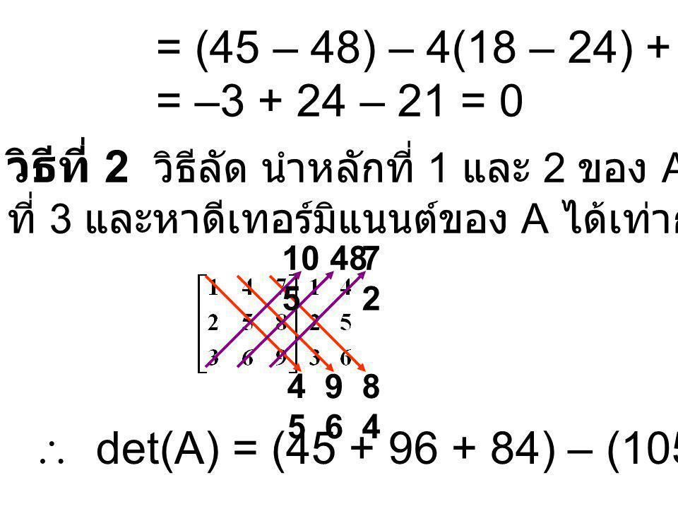 วิธีที่ 2 วิธีลัด นำหลักที่ 1 และ 2 ของ A มาเขียนต่อหลัก