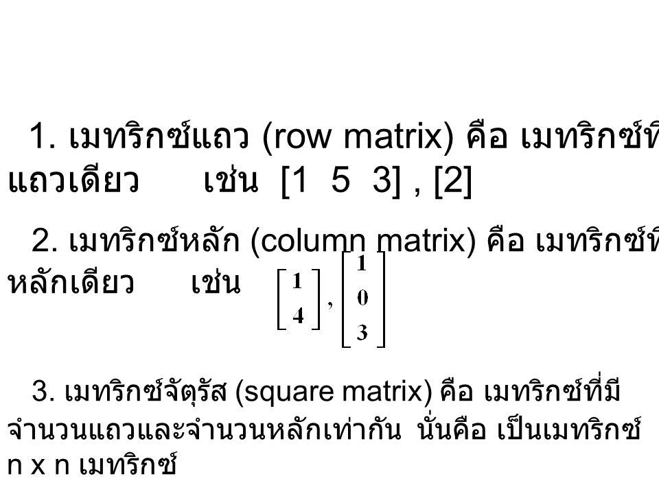 2. เมทริกซ์หลัก (column matrix) คือ เมทริกซ์ที่มีเพียง
