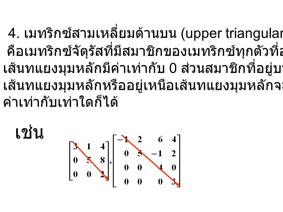 4. เมทริกซ์สามเหลี่ยมด้านบน (upper triangular matrix)