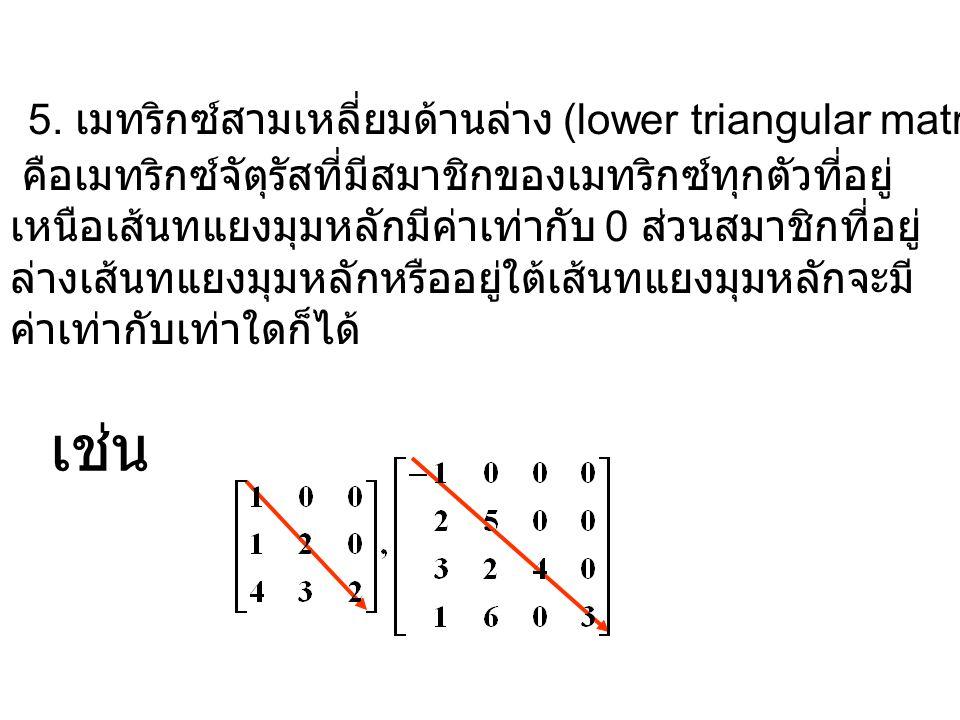 5. เมทริกซ์สามเหลี่ยมด้านล่าง (lower triangular matrix)