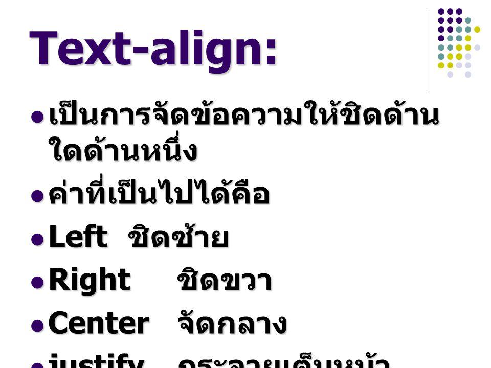 Text-align: เป็นการจัดข้อความให้ชิดด้านใดด้านหนึ่ง ค่าที่เป็นไปได้คือ
