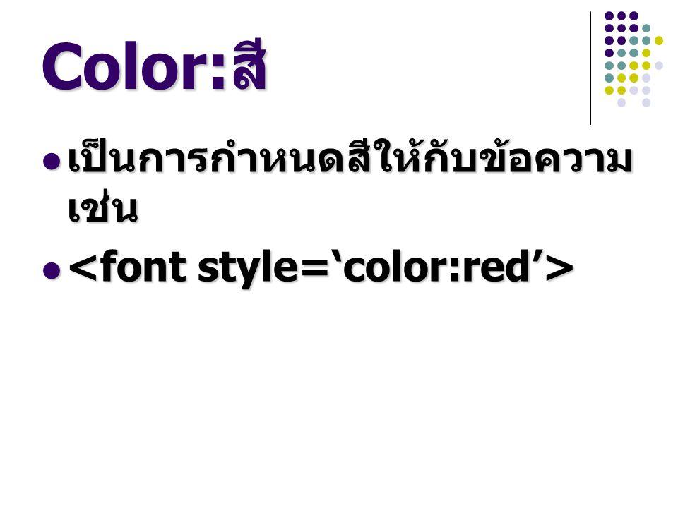 Color:สี เป็นการกำหนดสีให้กับข้อความ เช่น